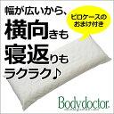 ボディドクター ロングピロー 80x30cm 高さ2タイプあり(ドクターロングピロー075 ドクターロングピロー110 )抗菌・防ダニ・防臭のラ…