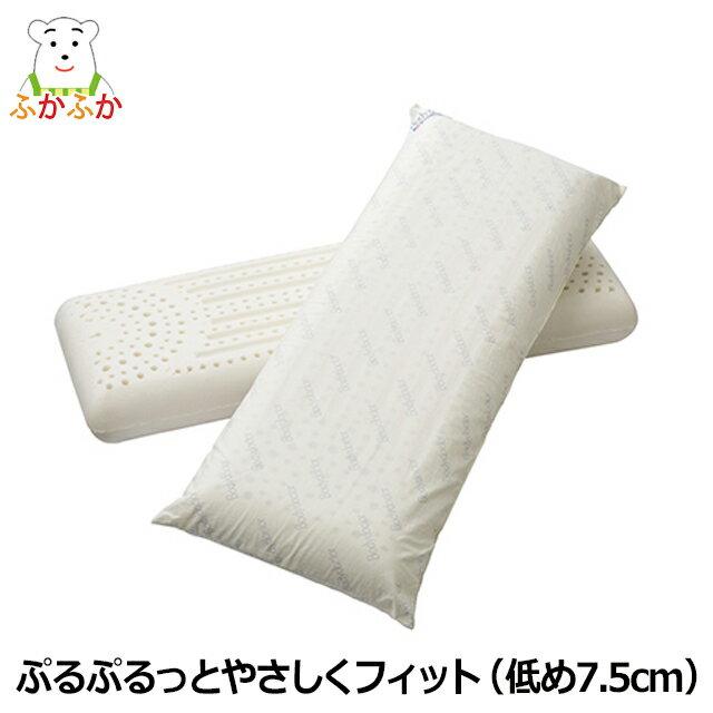 ボディドクター ロングピロー 80x30cm 低めタイプ 高さ7.5cm(ドクターロングピロー75)抗菌・防ダニ・防臭のラテックスの枕 抱き枕
