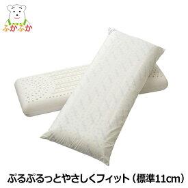 ボディドクター ロングピロー 80x30cm スタンダードタイプ 高さ11cm(ドクターロングピロー110 )抗菌・防ダニ・防臭のラテックスの枕 抱き枕 お子さんと添い寝に
