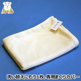 スロープピロー用替えカバー 逆流性食道炎の方や介護用におすすめの大型傾斜枕の専用カバー