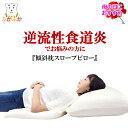 【あす楽】大型傾斜枕 スロープピロー 逆流性食道炎対策 母の日 プレゼント