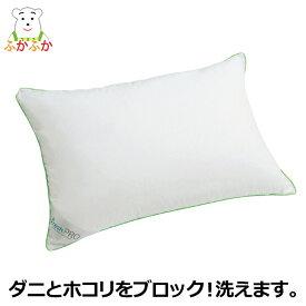 ダニを通さない枕 SNフレッシュPRO きれいのめぐみまくら ベーシック(63cmx43cm) 防ダニ アレルギーフリー ハウスダスト 花粉対策 昭和西川製