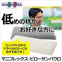 マニフレックス ピローサンパウロ magniflex フラット低めの高反発枕 コンパクトサイズ トラベルピロー 旅行用