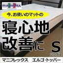 マニフレックス エルゴトッパー シングル 高反発ベッドパット オーバーレイ