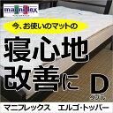 マニフレックス エルゴトッパー ダブル 高反発ベッドパット