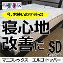マニフレックス エルゴトッパー セミダブル 高反発ベッドパット