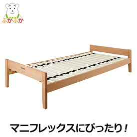 マニ・ボディ 2WAY BODY マニフレックスマットレス用ベッドフレーム 2ウェイボディ すのこベッド 子供部屋 一人暮らし 新生活