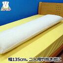 カード決済5%還元!マニフレックス ピローグランデロング magniflex 二人用ダブルサイズ 抱き枕 高反発枕(まくら) マニフレックスのロング枕