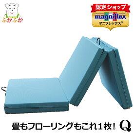 マニフレックス メッシュウィング クイーン magniflex 三つ折り 高反発 体圧分散 腰痛の方へおすすめのマットレス 店舗受取可