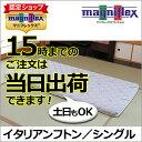 マニフレックス イタリアンフトン 2 シングル magniflex 日本限定モデル 軽い敷き布団