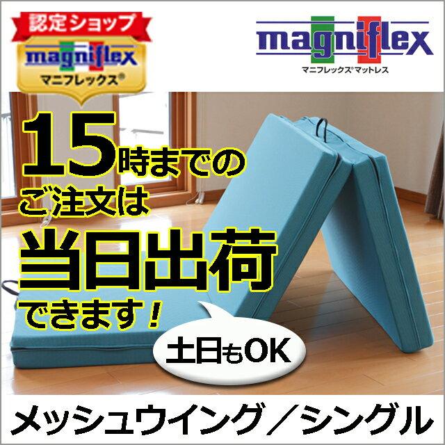マニフレックス メッシュウイング シングル 三つ折り マットレス