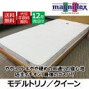 マニフレックス モデルトリノ クイーン magniflex マニフレックスマットレス 高反発 ベッドマットレス マットレス 腰痛 体圧分散 送料…
