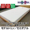 マニフレックス モデルトリノ セミダブル magniflex マニフレックスマットレス 高反発 ベッドマットレス マットレス 腰痛 体圧分散 送…