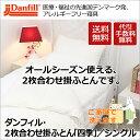 ダンフィル2枚合わせ掛け布団 四季 シングル danfill デンマーク企画 スープレール ダンフィルの洗える掛けふとん 合掛けと肌掛けの…