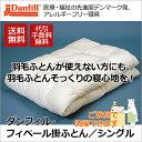 ダンフィル フィベール 掛け布団 シングル danfill mono デンマーク企画の寝具 オエココットン 洗える 羽毛タッチ フィベール掛ふ…