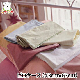 ミクロガード ピロケース 43x63cm 枕カバー 昭和西川製