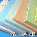 ミクロガード掛けふとんカバー セミダブル SDL 寝具の防ダニ対策は布団カバーから カラー掛け布団カバー 昭和西…