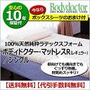 ボディドクターR シングル ボディドクターマットレスのレギュラータイプ 抗菌・防ダニ・防臭のラテックスタイプ 腰痛対策にも