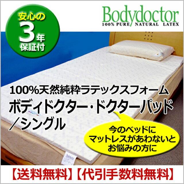 【シーツおまけつき】ボディドクター ドクターパッド970 シングル 抗菌・防ダニ・防臭のラテックス 腰痛・床ずれ予防 ベッド用オーバーレイ 正反発マットレスパット
