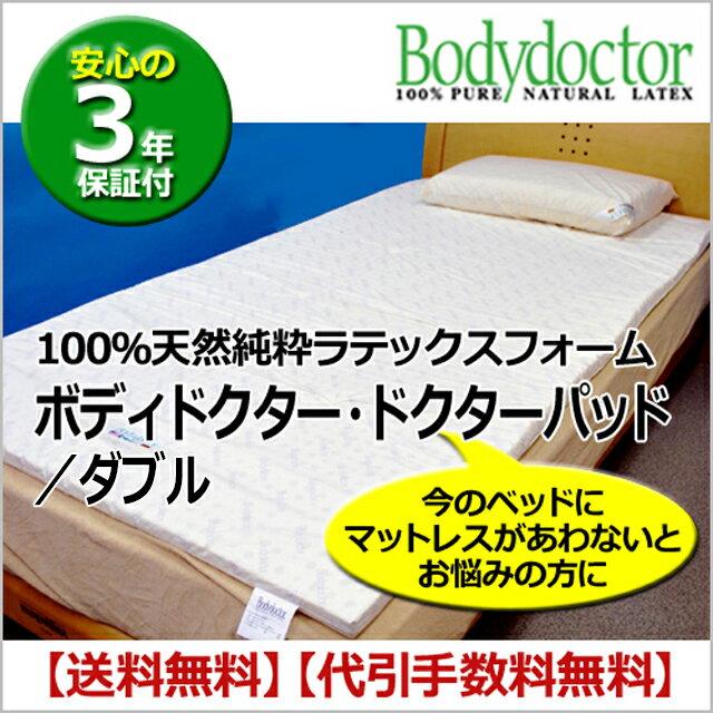 【シーツおまけつき】ボディドクター ドクターパッド1400 ダブル 抗菌・防ダニ・防臭のラテックス 腰痛・床ずれ予防 ベッド用オーバーレイ 正反発マットレスパット