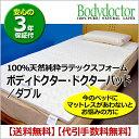 【シーツおまけつき】ボディドクター ドクターパッド1400 ダブル 抗菌・防ダニ・防臭のラテックス 腰痛・床ずれ予防 ベッド用オーバ…