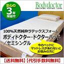 【シーツおまけつき】ボディドクター ドクターパッド830 セミシングル 抗菌・防ダニ・防臭のラテックス 腰痛・床ずれ予防 ベッド用オ…