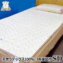 【シーツおまけつき】ボディドクター ドクターパッド1200 セミダブル 抗菌・防ダニ・防臭のラテックス 腰痛・床ずれ予防 ベッド用オ…