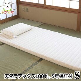【シーツおまけ】ボディドクターFUTON5 シングル フートン5 ラテックスの体圧分散敷きふとん 抗菌・防ダニ・防臭のラテックス マットレス ベッドでも畳の上でも使える
