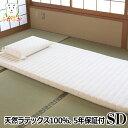 ボディドクターFUTON5 セミダブル フートン5 ラテックスの体圧分散敷きふとん 抗菌・防ダニ・防臭のラテックス マットレス ベッド…