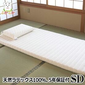 ボディドクターFUTON5 セミダブル フートン5 ラテックスの体圧分散敷きふとん 抗菌・防ダニ・防臭のラテックス マットレス ベッドでも畳の上でも使える シーツおまけつき