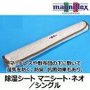 マニシート・ネオ シングル マニフレックスの最新の吸湿シート ウエット・シグナル付き