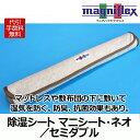 マニシート・ネオ セミダブル マニフレックスの最新の吸湿シート ウエット・シグナル付き