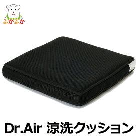 ドクターエア Dr.Air 涼洗クッション お尻が痛くならないシートクッション 蒸れない 体圧分散 軽い 丸洗い フローリング座布団