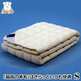ビラベック ウールベッドパッド・サローネ シングル 羊毛ベッドパッド 麻と綿の生地のリバーシブル仕様