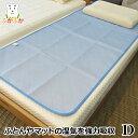 【洗える除湿マット】さらっとファイン メッシュ/ダブル 寝具の湿気とり カビ予防 ベッドパット 汗取りパット 日本製 マニフレ…