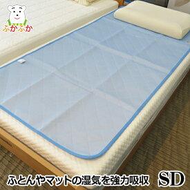 【洗える除湿マット】さらっとファイン メッシュ/セミダブル ふとんやマットレスの下で湿気取り。布団やマットレスの上で汗取りパットやベッドパットとして カビ予防 日本製 マニフレックスの除湿にも使えます。
