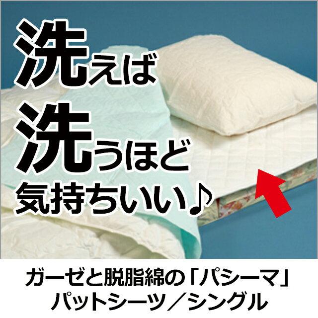 パシーマ パットシーツ シングル (サニセーフ) 脱脂綿とガーゼの寝具 龍宮 日本製 マニフレックスの敷きパットにも最適