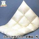 羽毛ふとん「ふかふかスタンダード」シングル エクセルゴールドラベル 羽毛布団 ハンガリー産シルバーグース ダウン90% 原産地証明…