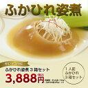 【気仙沼 石渡商店公式サイト】ふかひれの姿煮3個【気仙沼 ふかひれ】【ふかひれギフト】