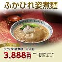 【気仙沼 ふかひれ】ふかひれ姿煮麺2食入 【石渡商店公式サイト】【ふかひれギフト】