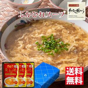ふかひれスープ 石渡商店 ふかひれスープ 濃縮タイプ3袋入