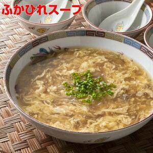 石渡商店 ふかひれスープ 濃縮スープ1袋