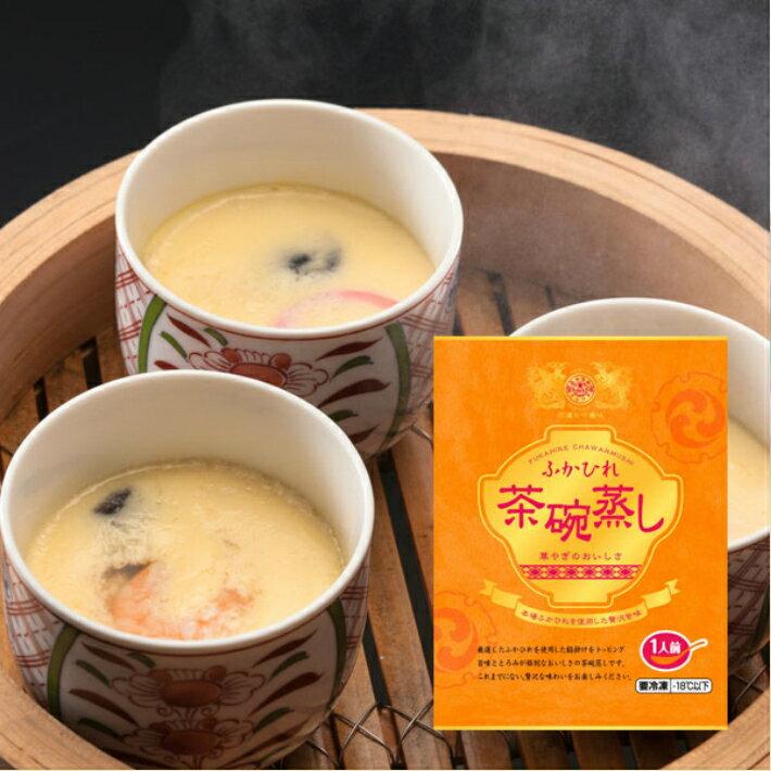 フカヒレ茶碗蒸し10食入