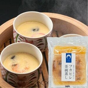 石渡商店 フカヒレ茶碗蒸し10食入 【冷凍】ふかひれ茶碗蒸し