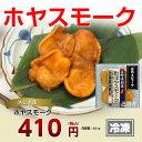 【気仙沼 ほや】旬のホヤを熟成させ燻製 ほやスモーク60g(冷凍)【三陸 珍味】【三陸 ホヤ】