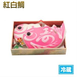 いちまる 紅白鯛(お魚)型♪6号 2枚セット大変めでたいかまぼこ 【内祝い】【誕生日】【贈り物】【気仙沼 かまぼこ】【初節句】【名入れかまぼこ】母の日ギフト 【冷蔵】 紅白鯛6