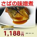 さば味噌煮脂の乗った、旬の三陸産サバを使っています。骨まで柔らかく仕上げています2切れ3個【気仙沼産 鯖】【気仙沼 加工品】