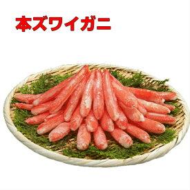 【ズワイガニ各種】本ずわいがに棒肉 1kg【送料無料沖縄県離島以外】【むき身】【ボイル済み】【業務用】【ズワイガニ ポーション】