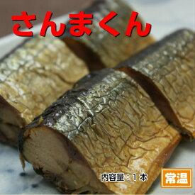 マルトヨ食品 人気商品まるで骨が無いみたい!!骨まで食べれる「 さんまくん 」【秋刀魚燻製】