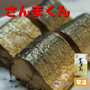 マルトヨ食品 人気商品まるで骨が無いみたい!!骨まで食べれる「さんまくん」8本入り化粧箱【気仙沼 さんま】さんま燻製
